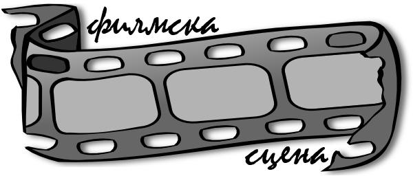 filmska scena logo crno