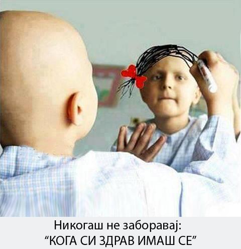 nikogas ne zaboravaj koga si zdrav imas se