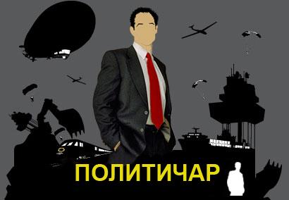 politicar_majkatiitatkoti