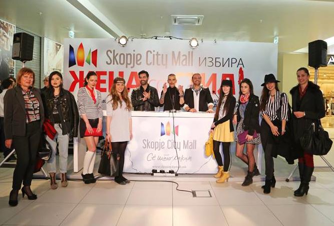 Избор на ЖЕНА со СТИЛ - Skopje City Mall