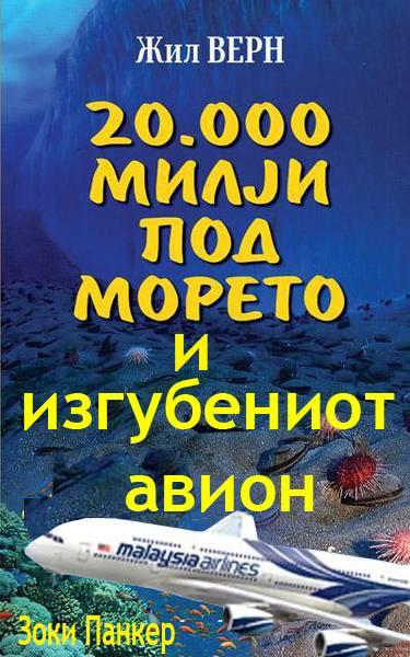 20.000 milji_zokipanker