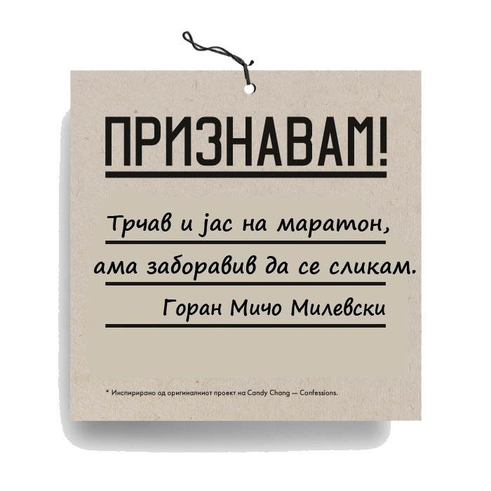 priznavam_goran micho milevski