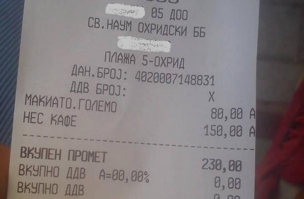 fiskalni smetki_ohrid