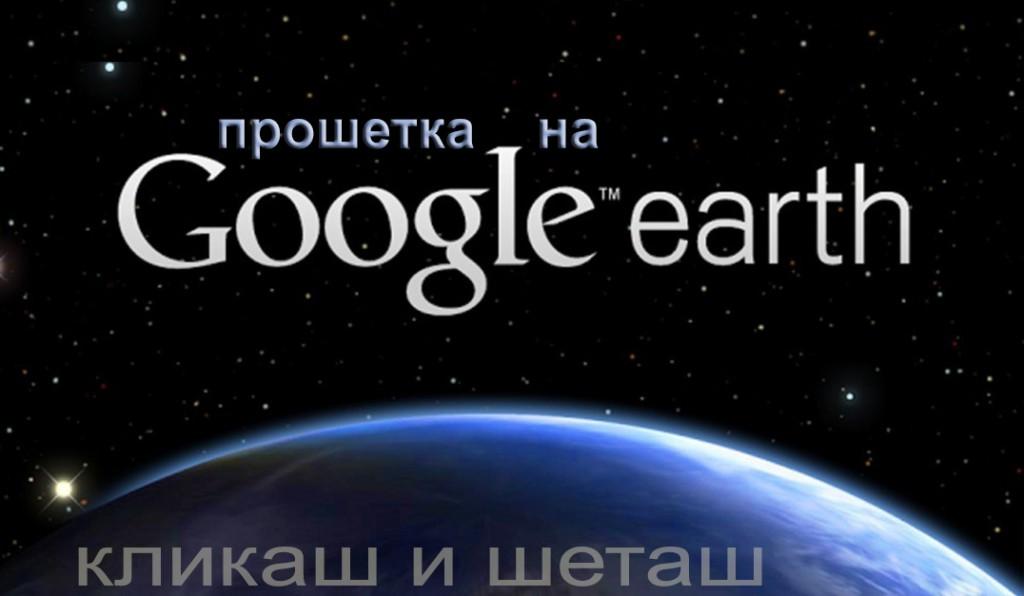 google earth prosetka_,majkatiitatkoti