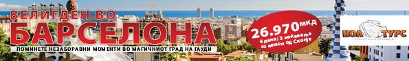barcelona banner text