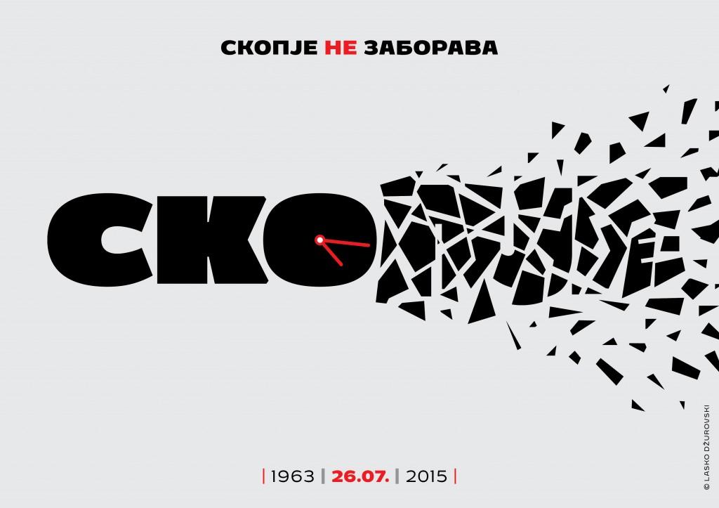 Skopje zemjotres 2015 poster