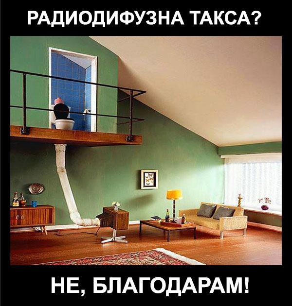 radiodifuzna taksa_majkatiitatkoti