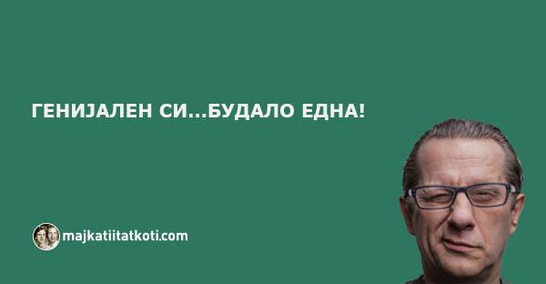 genijalen si-igor_majkatiitatkoti