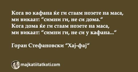 goran citat_majkatiitatkoti