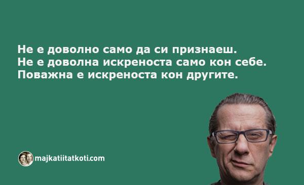 iskrenost-igor_majkatiitatkoti