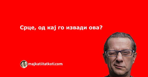 Да те прашам нешто…
