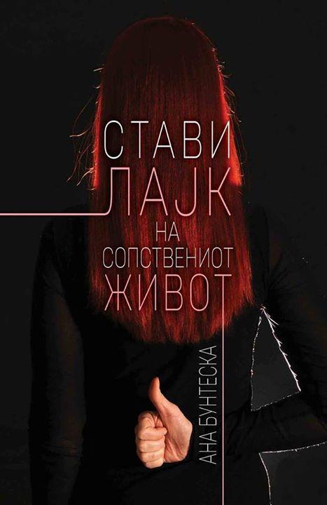 stavi lajk-pocetna_ana bunteska