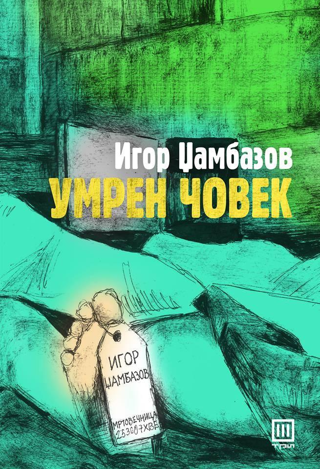 igor dzambazov - umren covek_majkatiitatkoti