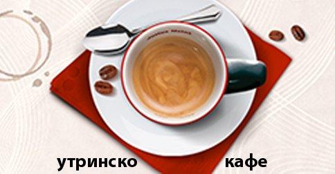 Утринско кафе…