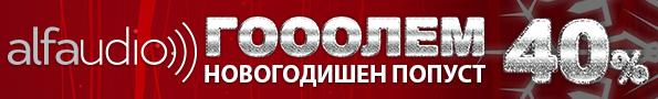 Alfa-GooolemNovogodisenPopust-2017-11-16-595x90