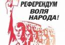 Манифест на неколку дена пред Неферендумот – Љубомир Чојлиски