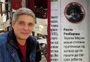 Васко Тодоров: Пред неколку дена во СЛОБОДЕН ПЕЧАТ видов моја фотографија со некаков текст, и многу непријатно се изненадив!