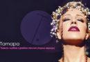 УЛИЦА ДИШИ ДЛАБОКО: Тамара – Тажна љубов, среќна песна (Видео)