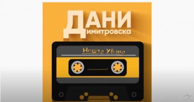 Нешто убаво – Дани Димитровска (ВИДЕО)